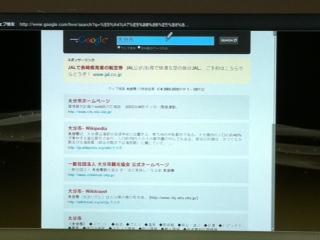 PS3 - インターネット検索 ⇒ 検索結果画面
