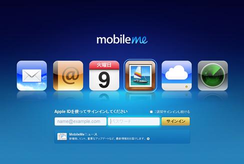 mobileme ログイン画面