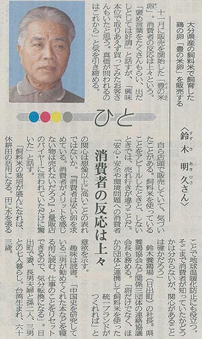 suzuki_plesident.jpg
