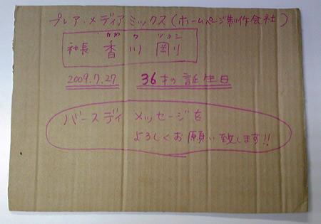 yosegaki-2.jpg